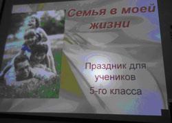"""Урок-праздник по курсу """"Основы религиозных культур и светской этики"""""""
