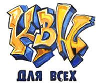 Поздравляем!!!  Школьную сборную  команду КВН.