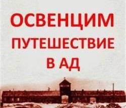 К 70-летию освобождения лагеря смерти Освенцима.