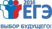 ЕГЭ - 2016