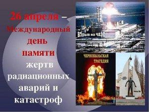 31 годовщина катастрофы на Чернобыльской АЭС