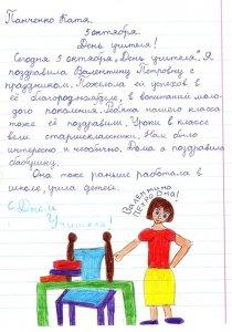 День учителя в нашей школе