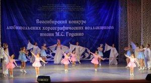 Участие во Всесибирском конкурсе любительских хореографических коллективов имени М.С.Годенко