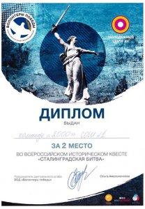 К 75-летию со дня Сталинградской битвы