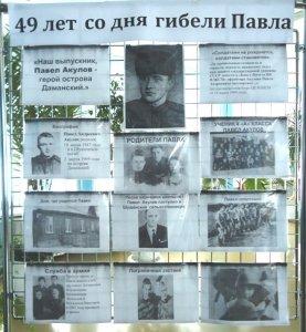Памяти Павла Акулова