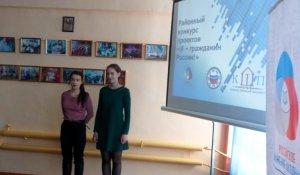 Районный конкурс социальных и медиапроектов  «Я – гражданин России!»
