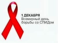 Декадник по борьбе со СПИДом.