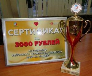 Победа в районном первенстве «Команда добрых людей» 2018.