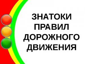 Соревнования «Знатоки ПДД»