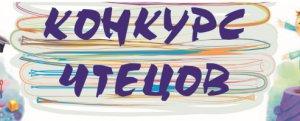 Районный конкурс чтецов «Живое слово».