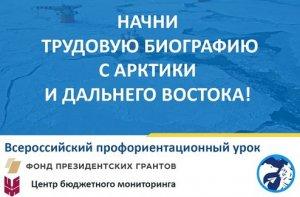 Всероссийский профориентационный урок.