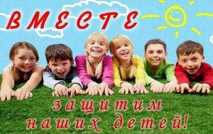 Акция «Вместе защитим наших детей»